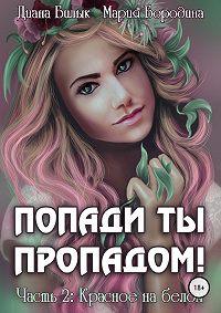 Диана Билык -Попади ты пропадом. Книга 2. Красное на белом