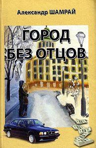 Александр Шамрай -Город без отцов (сборник)
