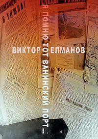 Виктор Елманов - Я помню тот Ванинский порт…