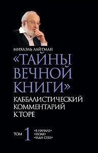 Михаэль Лайтман -«Тайны Вечной Книги». Каббалистический комментарий к Торе. Том 1