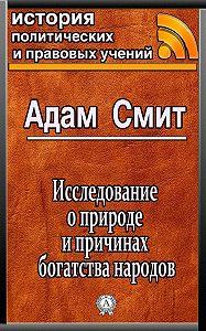 Адам Смит -Исследование о природе и причинах богатства народов