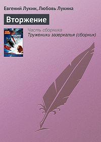 Евгений Лукин -Вторжение