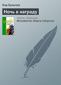 Кир Булычев - Ночь в награду
