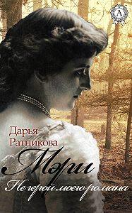 Дарья Ратникова -Мэри. Не герой моего романа