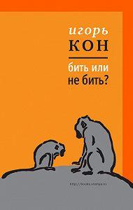 Игорь Кон -Бить или не бить?