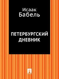 Исаак Бабель -Петербургский дневник