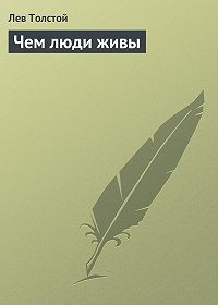 Лев Толстой -Чем люди живы
