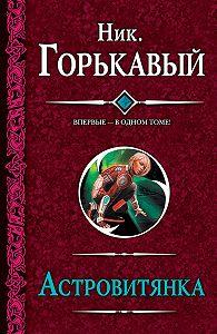 Ник. Горькавый -Астровитянка (сборник)