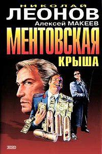 Николай Леонов, Алексей Макеев - Ментовская крыша