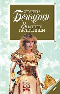Жюльетта Бенцони -Знатные распутницы
