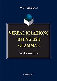 Надежда Обвинцева -Verbal Relations in English Grammar