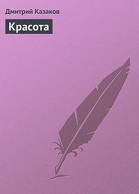 Дмитрий Казаков - Красота
