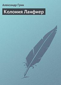 Александр Грин -Колония Ланфиер
