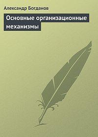 Александр Богданов -Основные организационные механизмы