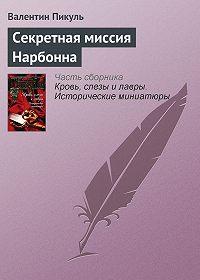 Валентин Пикуль -Секретная миссия Нарбонна