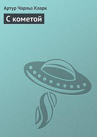 Артур Кларк -С кометой