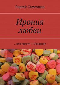 Сергей Самсошко -Ирония любви