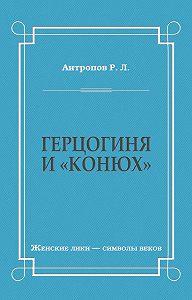 Роман Антропов -Герцогиня и «конюх»