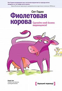 Сет Годин -Фиолетовая корова. Сделайте свой бизнес выдающимся!