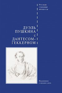 Сборник -Дуэль Пушкина с Дантесом-Геккерном