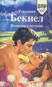Рексана Бекнел -Вспышка молнии