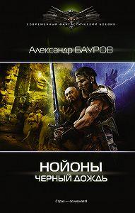 Александр Бауров -Нойоны. Черный дождь
