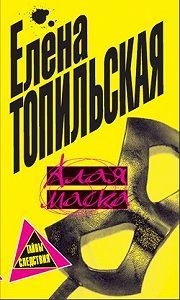 Елена Топильская -Алая маска