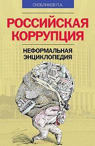 Петр Скобликов -Российская коррупция. Неформальная энциклопедия