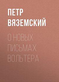 Петр Андреевич Вяземский -О новых письмах Вольтера