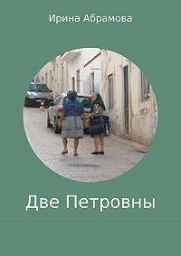 Ирина Абрамова -Две Петровны