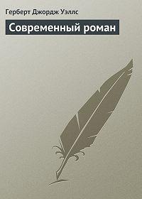 Герберт Уэллс - Современный роман