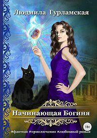 Людмила Гурламская -Начинающая Богиня