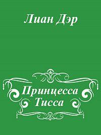 Лиан Дэр -Принцесса Тисса