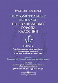 Владимир Гельфельд -Неутомительные прогулки по волшебному городу классики. Выпуск 3