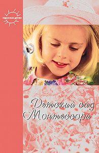 Константин Сумнительный -Детский сад Монтессори (сборник)