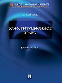 Любовь Шарнина -Конституционное право. Учебное пособие