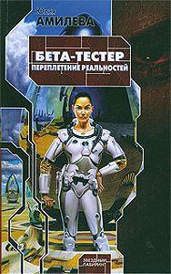 Юлия Амилева -Бета-тестер. Переплетение реальностей