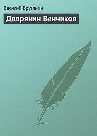 Василий Брусянин -Дворянин Венчиков