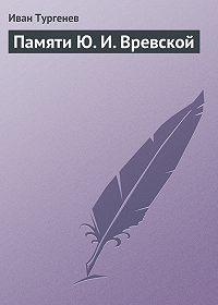 Иван Тургенев -Памяти Ю. И. Вревской