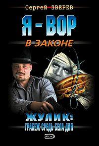 Сергей Зверев -Жулик: грабеж средь бела дня
