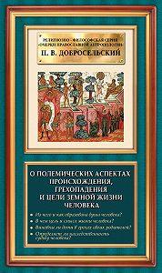 Петр Добросельский -О полемических аспектах происхождения, грехопадения и цели земной жизни человека