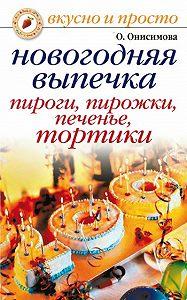 Оксана Онисимова - Новогодняя выпечка. Пироги, пирожки, печенья, тортики