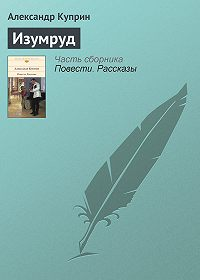 Александр Куприн - Изумруд
