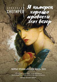 Александр Снегирёв -Я намерен хорошо провести этот вечер