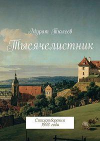 Мурат Тюлеев -Тысячелистник. Стихотворения 1993года
