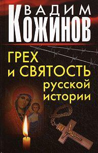 Вадим Кожинов - Грех и святость русской истории