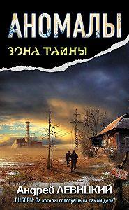 Андрей Левицкий - Аномалы. Тайная книга