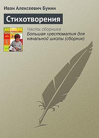 Иван Алексеевич Бунин -Стихотворения