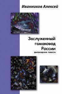 Алексей Иванников -Заслуженный гамаковод России