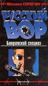 Михаил Георгиевич Серегин -Бандитский спецназ